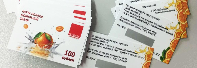 Универсальная карта оплаты мобильной связи — prostodar.ru