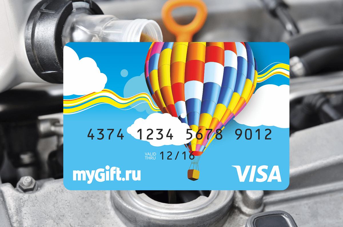 Подарочная карта Visa | Подарок в Квадрате