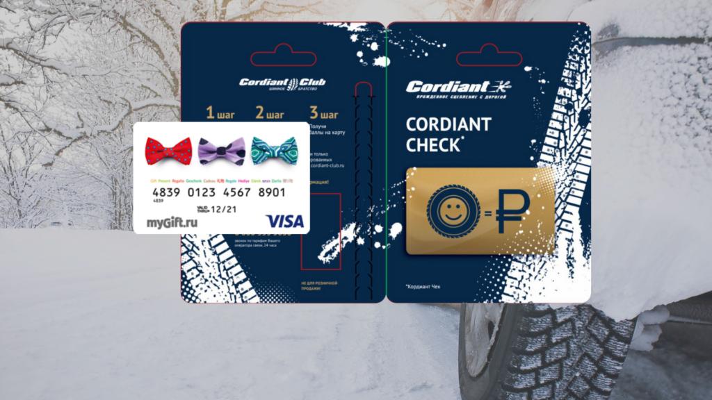Предоплаченная банковская карта | Подарок в Квадрате