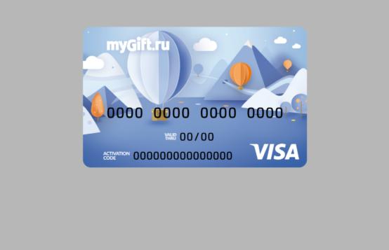 Предоплаченная карта Visa myGift | Подарок в Квадрате