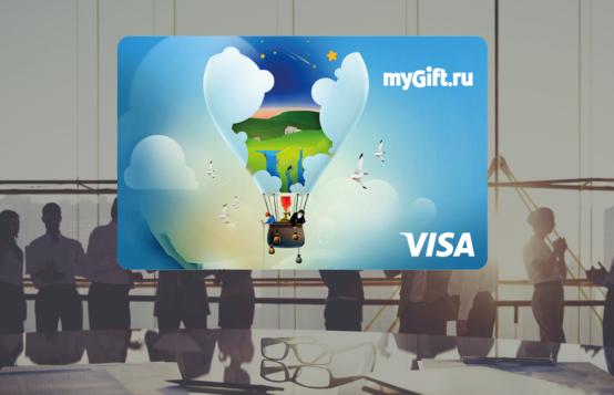 Виртуальная подарочная карта Visa myGift | Подарок в Квадрате