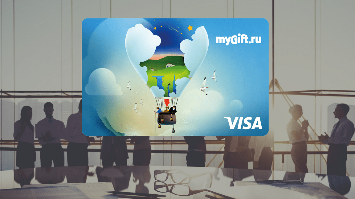 Виртуальная подарочная карта Visa myGift   Подарок в Квадрате