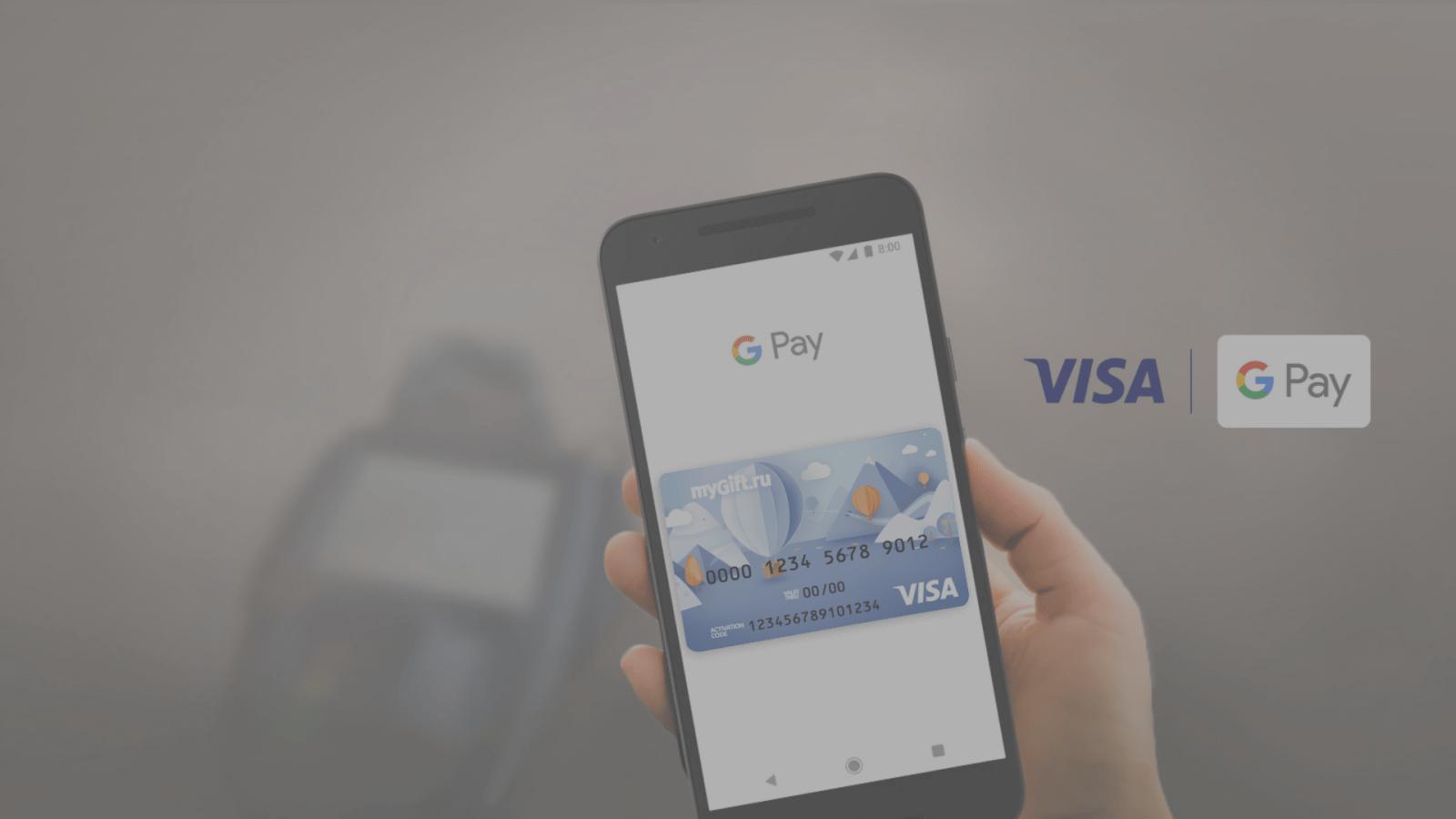 подарочная карта visa mygift Google Pay   Подарок в Квадрате